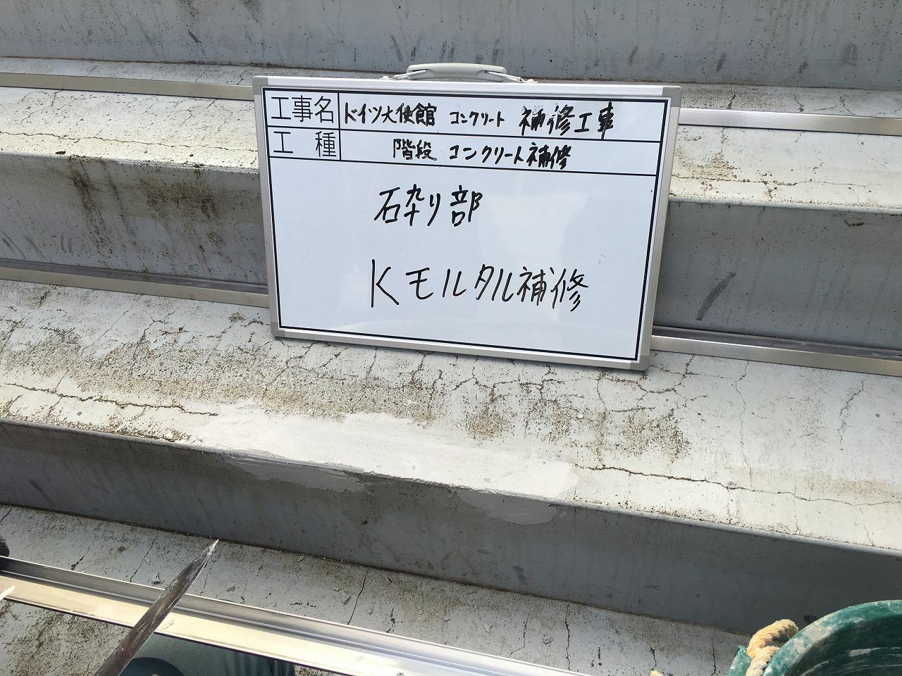 階段コンクリート補修アフター
